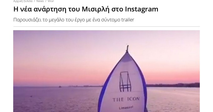 icon, limassol, cyprus, misirlis, instagram, trailer, theicon